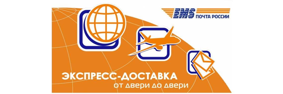 Экспресс доставка по всей России