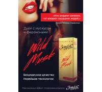 """Духи """"Sexy Life"""" серии """"Wild Musk""""мужские № 1, 10 мл"""