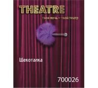 Фиолетовая пуховая щекоталка