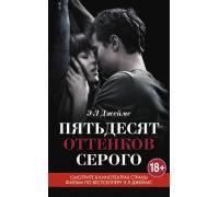 """""""Пятьдесят оттенков серого"""" с кинообложкой, Э.Л. Джеймс"""