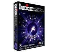 Презервативы LUXE Zodiac Водолей - 3 шт.