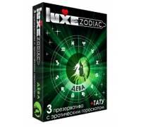 Презервативы LUXE Zodiac Дева - 3 шт.