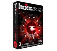 Презервативы LUXE Zodiac Стрелец - 3 шт.