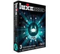 Презервативы LUXE Zodiac Рак - 3 шт.