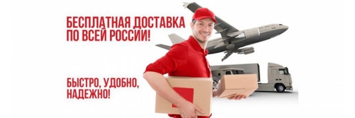 Бесплатная доставка и самовывоз по всей России