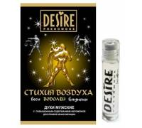Мужские духи с феромонами на масляной основе DESIRE Водолей 5 мл RP-268-5